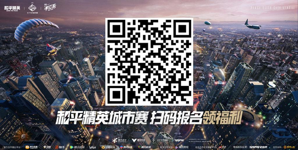 【和平精英城市赛2021】5月7日报名火热开启